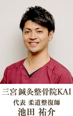 三宮 鍼灸整骨院kai 代表 柔道整復師・鍼灸師 池田 祐介