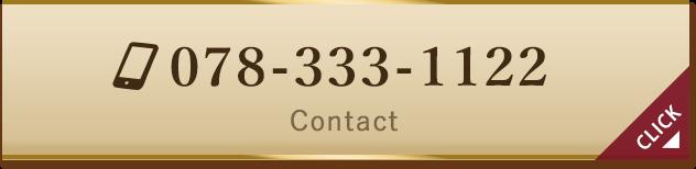 電話予約:tel:078-333-1122