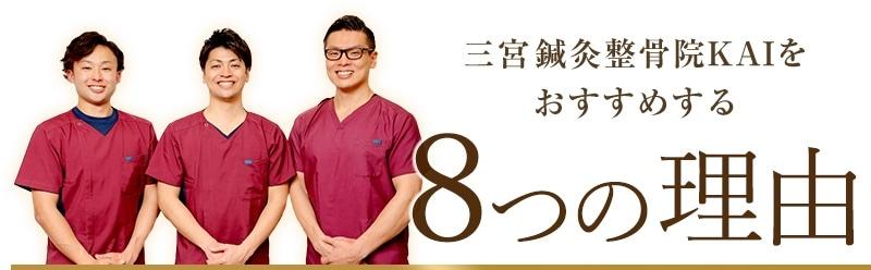 三宮 鍼灸整骨院KAIをおすすめする8つの理由