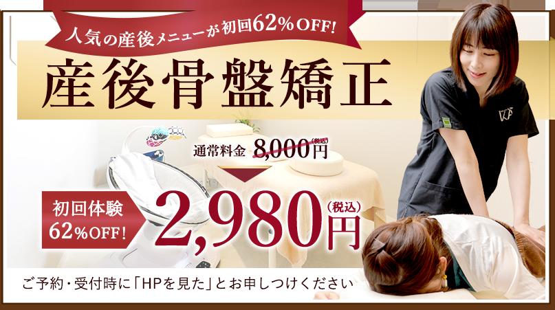 産後骨盤矯正初回2980円